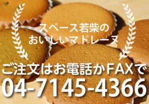ご注文はお電話かFAXで 04-7145-4366